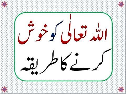 Allah Ko Razi Karne Ki Dua in Hindi