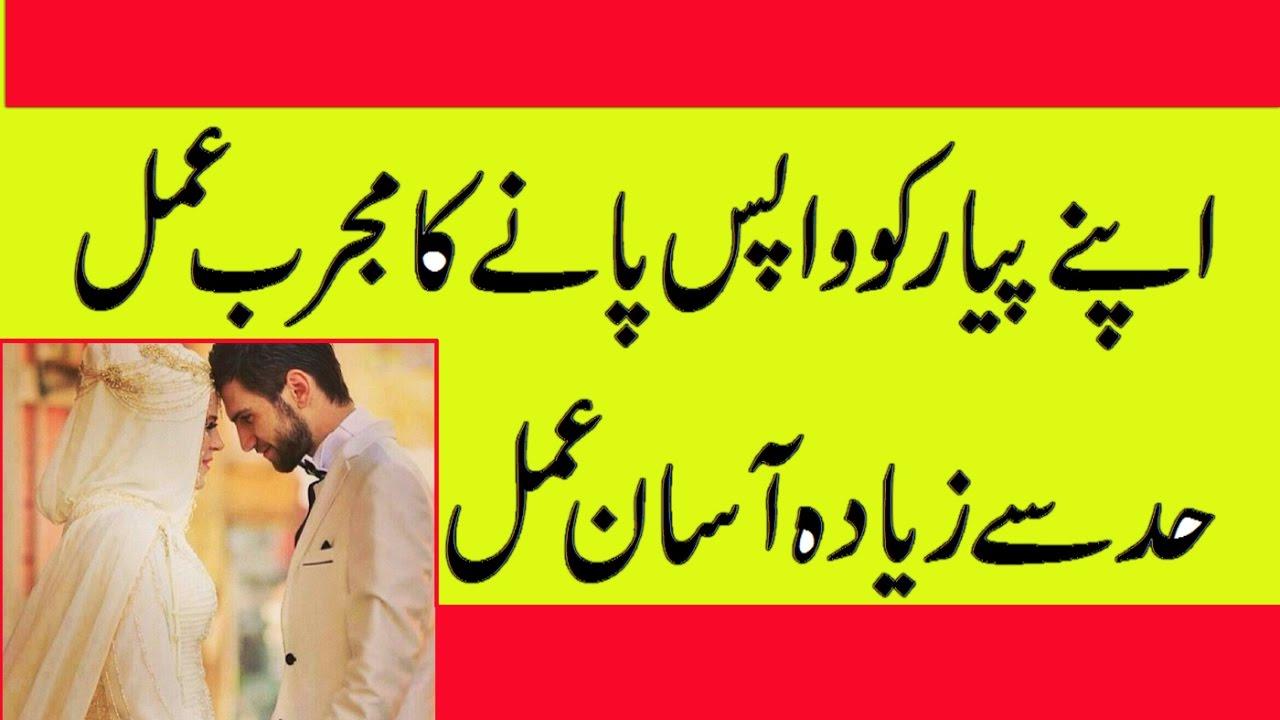 Apna pyar wapis pane ka wazifa In Urdu
