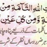 Buri Nazar Se Bachne Ki Dua In Urdu