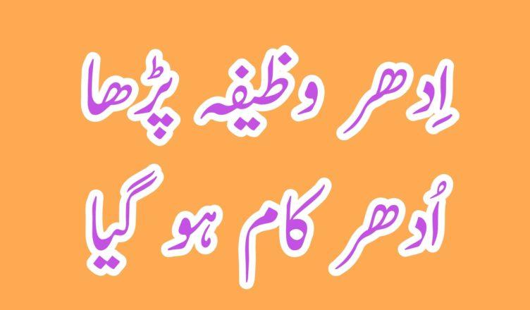 Har Kaam Pura Hone Ki Dua In Urdu