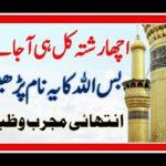 Jaldi Rishta Hone Ka Wazifa In Urdu
