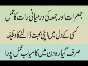 Kisi K Dil Main Mohabbat Dalne Ka Wazifa
