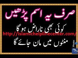Kisi Ki Narazgi Door Karne Ki Dua In Urdu