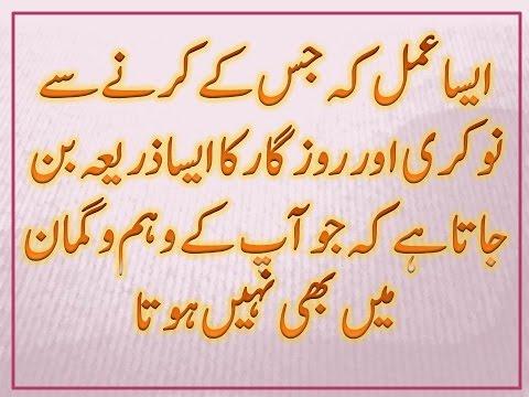 Naukri Pane Ka Wazifa In Quran