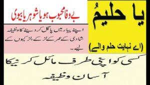 Pyar Mein Pagal Karne Ka Wazifa In Urdu