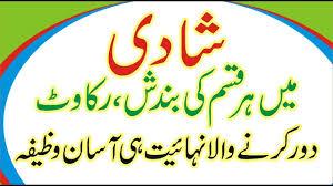 Rishtay Ki Rukawat Door Karne Ka Wazifa