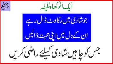 Shadi k Liye Razi Karne ka Wazifa In Urdu
