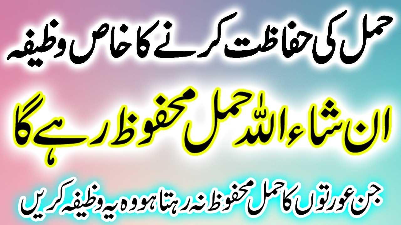 Wazifa for safe pregnancy In Urdu