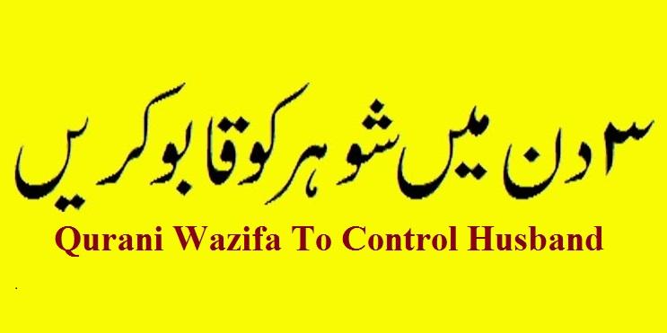 Islamic Dua to Control Husband Mind