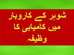 Shohar Ki Kamyabi Ka Wazifa In Urdu