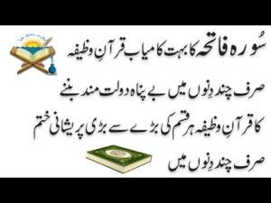 Surah Fatiha Wazifa for Marriage