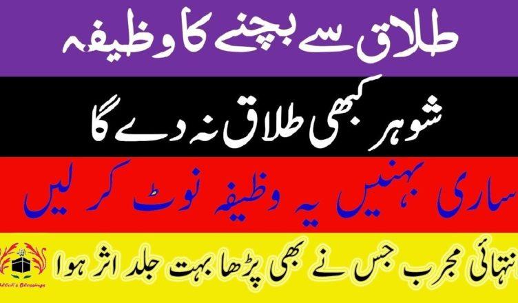 Talaq Ko Rokne Ka Amal In Urdu