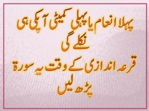 Wazifa For Lottery Win In Urdu