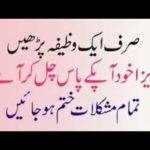Wazifa For Success in Getting Visa