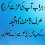 Shohar Ko Kabu Karne Ka Qurani Wazifa