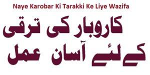 Naye Karobar Ki Tarakki Ke Liye Wazifa
