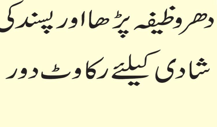 Pasand Ki Shadi Ka Asan Wazifa