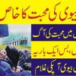 Ruthi Biwi Ko Manane Ka Wazifa In Urdu