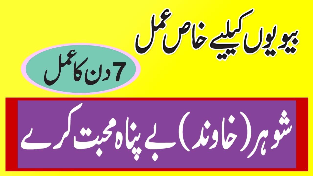 Shohar Ke Dil Me Mohabbat Dalne Ka Wazifa