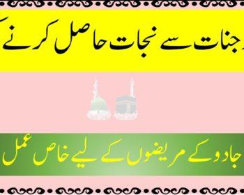 Kala Jadu Ka Ilaj Or Tor Quran Se