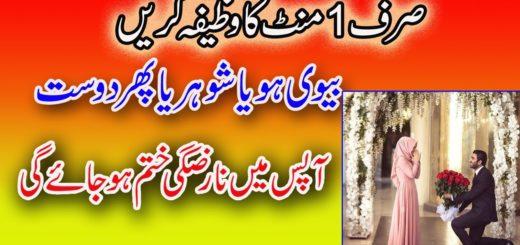 Naraz Biwi Ko Manane Ka Wazifa In Urdu