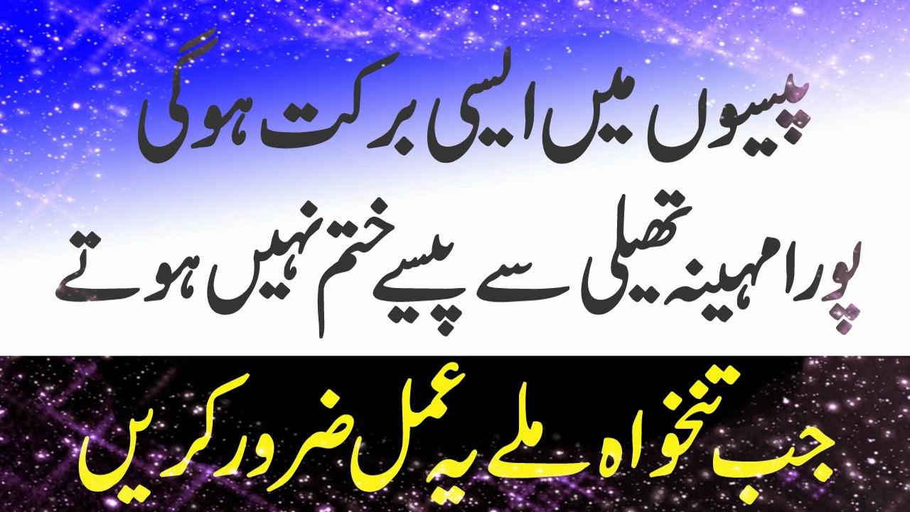 Paise Mein Barkat ke Liye Wazifa