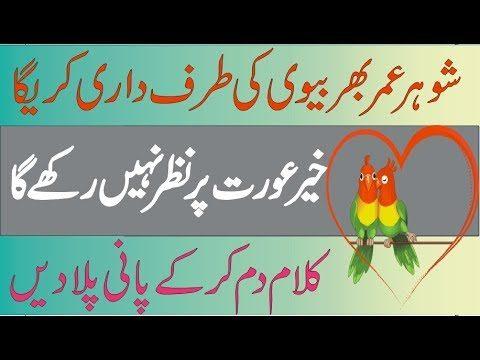 Shohar Ko Apni Taraf Karne Ki Dua In Urdu