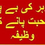Shohar Ki Mohabbat Pane ke liye Wazifa