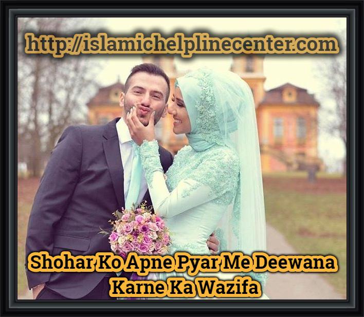 Shohar Ko Apne Pyar Me Deewana Karne Ka Wazifa